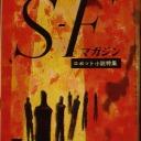 SF Magazine 1960-07