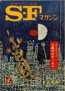 SF Magazine 1963-06