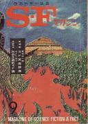 SF Magazine 1963-09