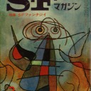SF Magazine 1964-03