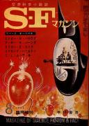SF Magazine 1966-08