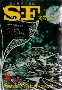 SF Magazine 1967-08