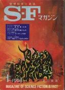 SF Magazine 1968-01