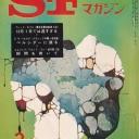SF Magazine 1968-03
