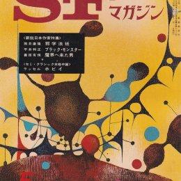 SF Magazine 1968-05