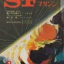 SF Magazine 1968-08