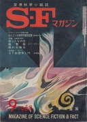 SF Magazine 1968-09