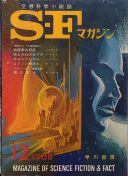 SF Magazine 1968-12