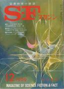 SF Magazine 1969-12