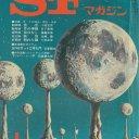 SF Magazine 1970-01