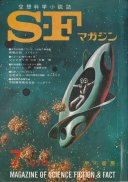 Cover by Kazuaki Saito.