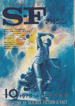 SF Magazine 1970-10
