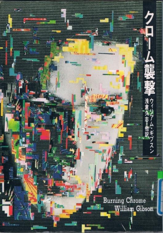 Japanese edition - 1987 - Yukimasa Okumura.